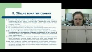 видео Федеральные стандарты оценки