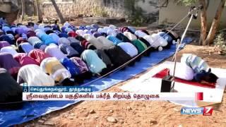 Muslims across Tamil Nadu celebrates Bakra Eid (Bakrid) | News7 Tamil