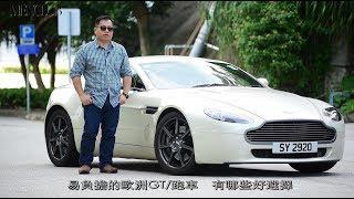 MENCLUB AUTO—【香港鐵金剛】Aston Martin Vantage 6MT(2006)