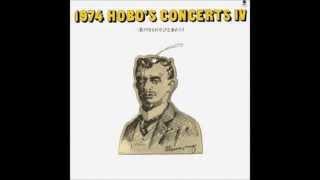 アルバム:1974 ホーボーズ・コンサートⅣ.