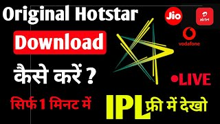 Hotstar App Download Kaise kare | How To Download Hotstar App | Hotstar App Install Kaise Kare