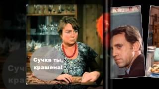 Крылатые фразы из легендарных советских кинофильмов!