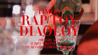 Timon - Rap Tou Diaolou (Official Video Clip)
