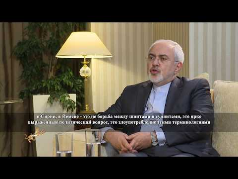 Exclusive interview with the  Minister of Foreign Affairs of Iran Mohammad Javad Zarif