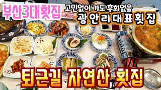 """[부산맛집]광안리라면고민없이GO""""퇴근길횟집""""BusanG…"""