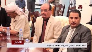 محافظ حضرموت البحسني يختتم زيارته الثالثة لمدينة سيئون  | تقرير عبدالله مؤمن