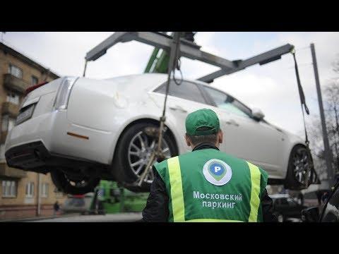 Способы борьбы с эвакуацией автомобиля