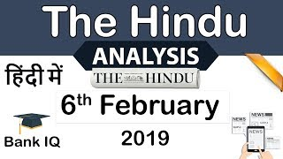 6 February 2019 - The Hindu Editorial News Paper Analysis - [SBI/IBPS/RBI] Current affairs
