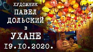 Наша жизнь в Ухане 19.10.2020. Новая картина. Рабочие районы Уханя. Песня - ГОСТЬ.