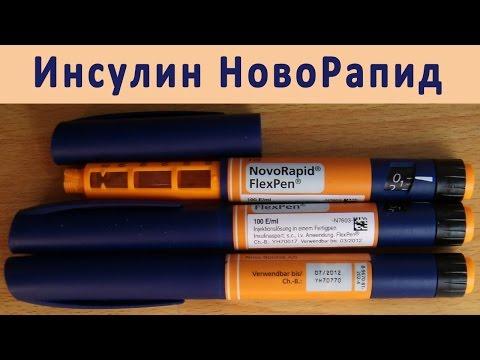 Новорапид (NovoRapid) — аналог человеческого инсулина