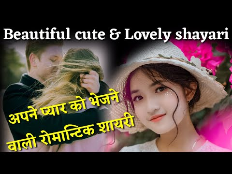 Best Cute And Beautiful Hindi Shayari~ Heart Touching Shayri