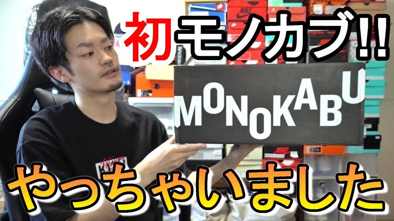 【スニーカー/モノカブ】超久々にプレ値であのレアスニーカーを購入!1