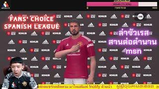 เปิดแพ็ค Fans' Choice Spanish League พี่หลุยซัวเรสก็เล่นตัวเกิ้น l จารย์เอ็ม PES MOBILE