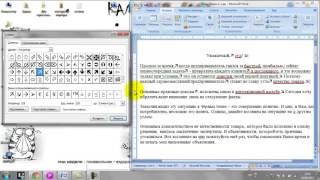 Интонационный анализ текста с помощью Microsoft Offis Word