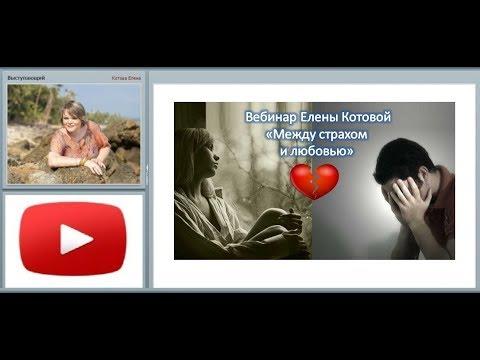 "Елена Котова Вебинар ""Между страхом и любовью"""