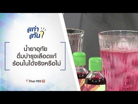 น้ำยาอุทัย ดื่มบำรุงเลือดแก้ร้อนในได้จริงหรือไม่ : รู้เท่ารู้ทัน (27 ธ.ค. 62)