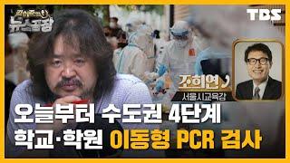 오늘부터 '거리두기 4단계' & 서울·경기 '자…