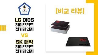 LG 인덕션 하이브리드 VS SK매직 인덕션 하이브리드…