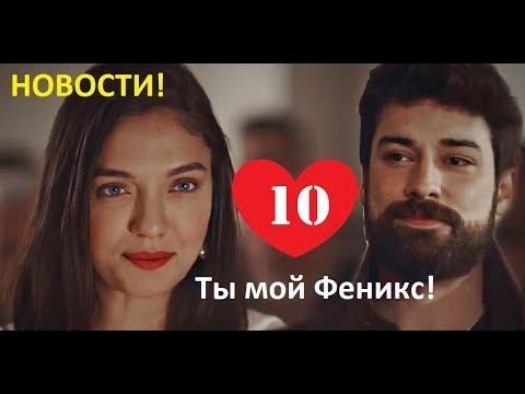 ПТИЦА ФЕНИКС 10 СЕРИЯ РУССКАЯ ОЗВУЧКА. ДАТА ВЫХОДА