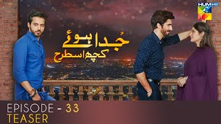 Juda Huay Kuch Is Tarah   Episode 33 Teaser   HUM TV Drama