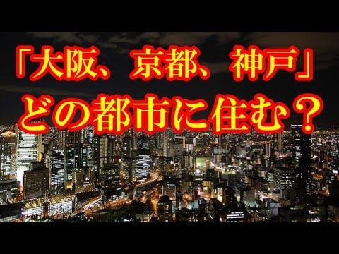 「大阪、京都、神戸」この中で暮らせるとしたらどこに住む?【海外の反応】