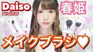 【ダイソー】高級感?!メイクブラシレビュー♡春姫【100均】Daiso Makeup Brush review thumbnail