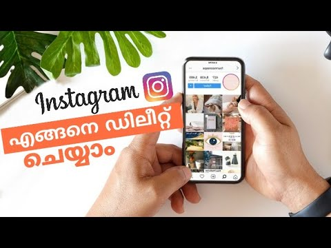 How to Delete Your Instagram Account - Permanently 2019 Easily ?   Malayalam