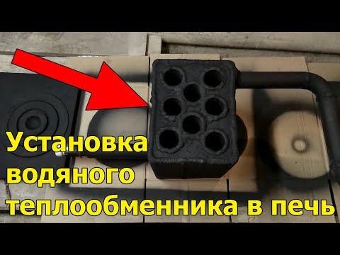 Установка водяного теплообменника в печь на дровах. Изготовление теплообменника водяного отопления