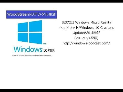 WoodStreamのデジタル生活 第372回 Windows Mixed Realityヘッドセット/Windows 10 Creators Updateの追加機能 (2017/3/4配信)