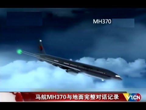 马航 MH370 最后通话记录