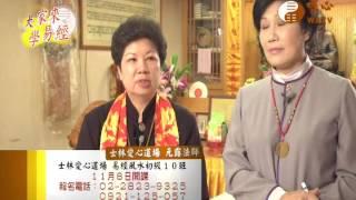 元露法師 【大家來學易經019】  WXTV唯心電視台
