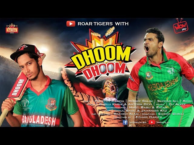 Bangla Song 2020 | Dhoom Dhoom | Prottoy Heron | The Ajaira LTD | DJ Alvee | ICC Cricket Song 2020