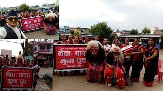Gai Jatra In Birtamod || Cow Festival || नेवाः पासा मुना पुचः बिर्तामोड द्वारा मनकामना कलेजमा ला