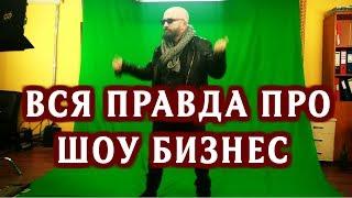 Продюсер Владимир Ферапонтов - Вся правда об изнанке Шоу бизнеса