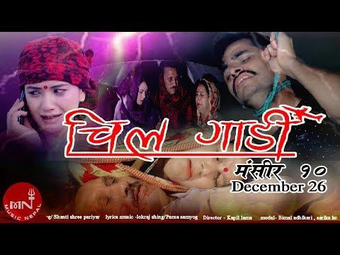 New Nepali Song Trailer | Chil Gadi | Purna Samyog & Shantishree Pariyar | Bimal Adhikari & Sarika