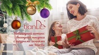 Вебинар: «Новогодний шопинг: выгодные покупки с щедрыми акциями от TianDe»