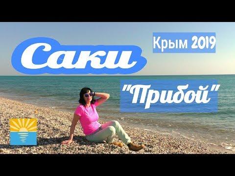 Крым 2019. Саки.  База отдыха Прибой. Море. Пляж.