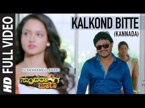 Kalkond Bitte Full Video Song || Sundaranga Jaana || Ganesh, Shanvi Srivastava || Kannada Songs