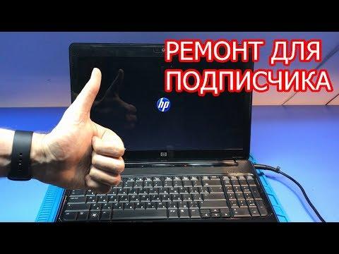 НЕТ ИЗОБРАЖЕНИЯ/ВЫКЛЮЧАЕТСЯ ЧЕРЕЗ СЕКУНДУ . Ноутбук HP Pavilion Dv6 2040er