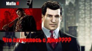 Mafia 2 - Что случилось с Джо и куда его увозят в финале???