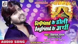 भोजपुरी का सबसे बड़ा दर्द भरा गीत 2018 आप सुनके रोने लगोगे Vishal Gagan Bhojpuri Sad Song