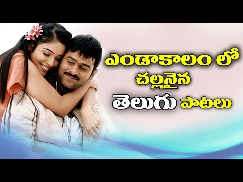 Telugu Summer Special Melody Songs - Latest Telugu Songs - 2018