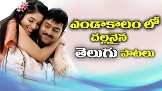 Telugu Summer Special Melody Songs - Latest Telugu Songs - 2018