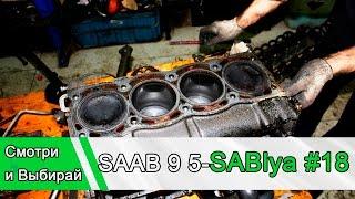 SAAB 9 5 Sablya Жизнь после смерти #18(, 2016-09-29T05:04:41.000Z)