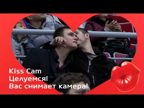 Kiss Cam 31 Oct