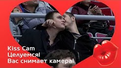 Kiss Cam 31 oct
