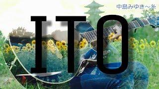 NAKAJIMA MIYUKI - ITO (ACOUSTIC COVER)