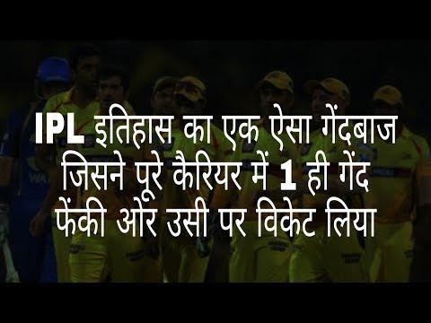 IPL का एक ऐसा गेंदबाज़ जिसने पूरे करियर में सिर्फ 1 ही गेंद फेंकी और उस पर ही विकेट लिया