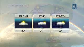 ТВ Черно море - Прогноза за времето 10.09.2018 г.