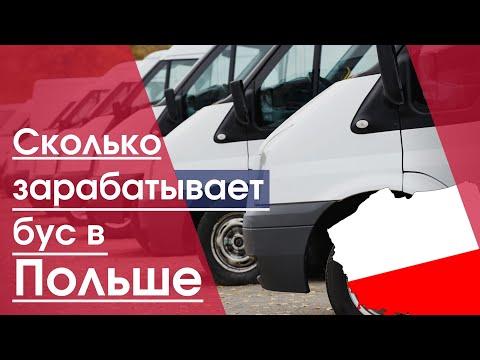 Сколько зарабатывает Бус в Польше в 2020 году | Заработок на бусе